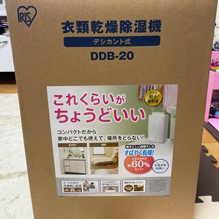 アイリスオーヤマ - アイリスオーヤマ 除湿機 DDB-20