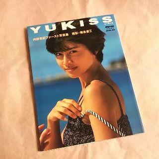 集英社 - 内田有紀 ファースト写真集 YUKISS ユーキッス 岩永省三