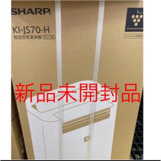 SHARP - シャープ 加湿 空気清浄機 プラズマクラスター グレー KI-JS70-H