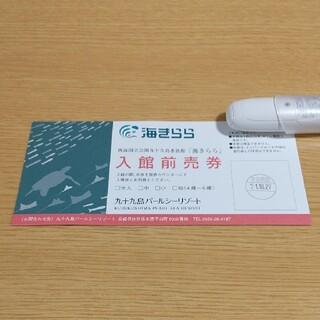 九十九島水族館「海きらら」前売券 一枚(水族館)
