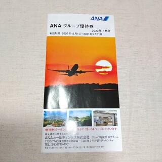 エーエヌエー(ゼンニッポンクウユ)(ANA(全日本空輸))のANA グループ優待券 2020年下半期分 1冊(その他)