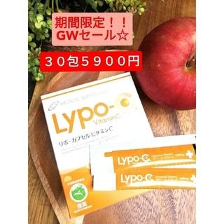 SPIC リポカプセルビタミンC 30包リポC Lypo-C リポカプセル(ビタミン)