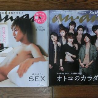 Kis-My-Ft2 - anan 表紙 藤ヶ谷太輔 Kis-My-Ft2 2冊