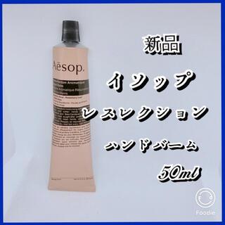 Aesop - ★新品★ Aesop イソップ レスレクションハンドバーム 75ml