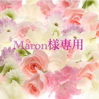 Maron様専用(TVドラマ)