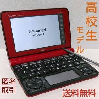 CASIO - 【中古品】カシオ 電子辞書 高校生 モデル DATAPLUS7 英検 [レッド]