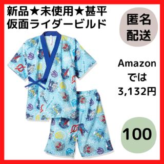 BANDAI - 100cm 仮面ライダービルド 甚平 サックス 水色 青 バンダイ 新品