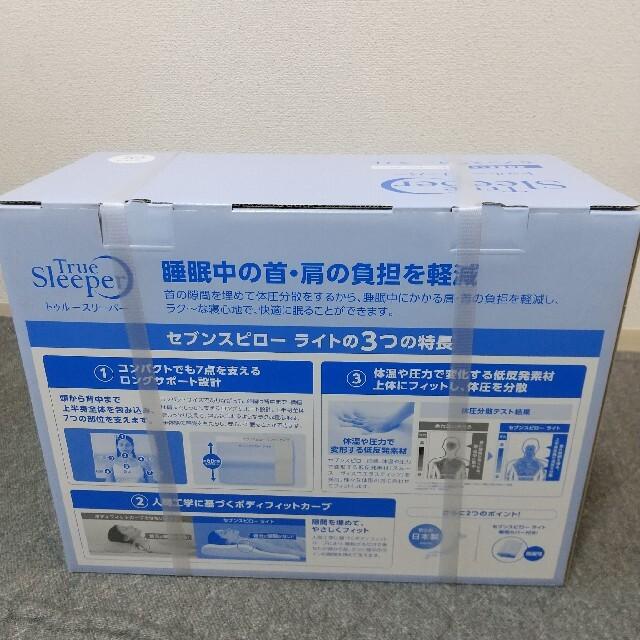 トゥルースリーパー セブンスピロー ライト インテリア/住まい/日用品の寝具(枕)の商品写真
