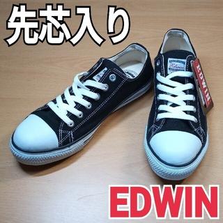 エドウィン(EDWIN)の【EDWIN】鋼鉄製先芯入り セーフティーシューズ ローカット 25.5-26(スニーカー)