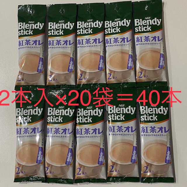 AGF(エイージーエフ)のブレンディ スティック 紅茶オレ  2本入 ×20袋 食品/飲料/酒の飲料(その他)の商品写真