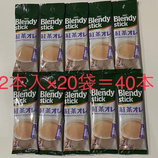 AGF - ブレンディ スティック 紅茶オレ  2本入 ×20袋