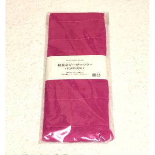 【新品】ウチノタオル 軽量糸ガーゼマフラー ピンク(マフラー/ショール)