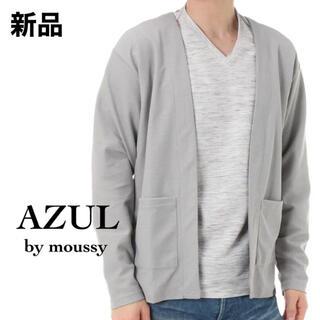 アズールバイマウジー(AZUL by moussy)の【 新品・ 未使用 】 アズール バイ マウジー  ダブルフェイストッパーカーデ(カーディガン)