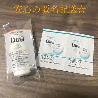 キュレル(Curel)のキュレル デイバリアUVローションとモイストリペアクリームの試供品サンプル(サンプル/トライアルキット)