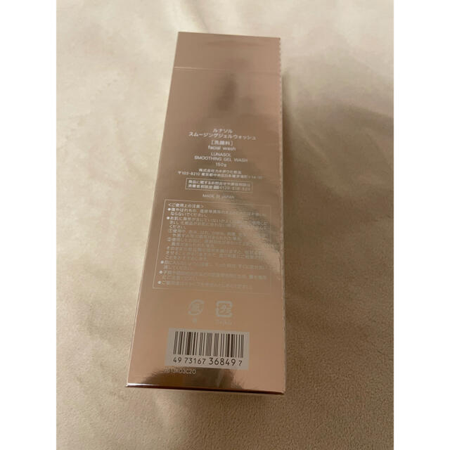 LUNASOL(ルナソル)の新品★ルナソル スムージングジェルウォッシュ 150g コスメ/美容のスキンケア/基礎化粧品(洗顔料)の商品写真
