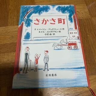 イワナミショテン(岩波書店)のさかさ町(絵本/児童書)