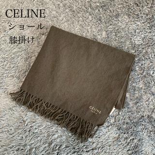 celine - セリーヌ 膝掛け ショール A-35