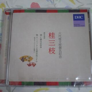 DHC サウンドコレクション 六代桂文枝襲名記念 桂三枝(演芸/落語)