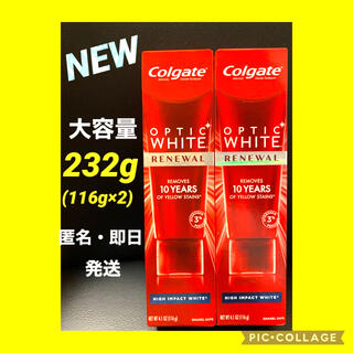 ★GWセール★ 大容量【232g】コルゲート オプティックホワイトハイインパクト(歯磨き粉)