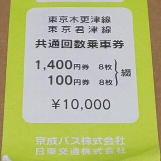 京成バス 日東交通 共通回数乗車券 木更津 君津