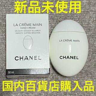 CHANEL - 新品未使用 シャネル CHANEL ハンドクリーム ラクレームマン
