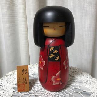 【新品・未使用】こけし人形 紅椿 正衞作(置物)