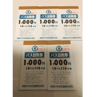 神奈川中央交通 バス回数券 10円券110枚綴り 5冊セット(その他)