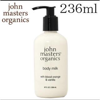 John Masters Organics - ジョンマスターオーガニック ブラッドオレンジ&バニラ ボディミルク 236ml