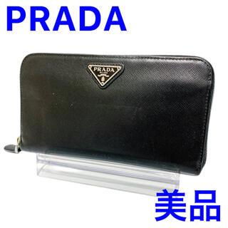 プラダ(PRADA)のPRADA プラダ 長財布 サフィアーノレザー 2107400135559(長財布)