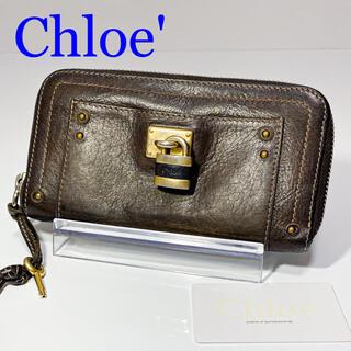 クロエ(Chloe)のChloe クロエ 長財布 ラウンドファスナー カデナ&キー付き F871(長財布)