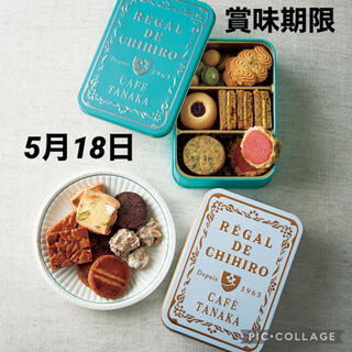 カフェタナカ クッキー缶 レガル・ド・チヒロ ミニ缶セット レガルドチヒロ 完売(菓子/デザート)