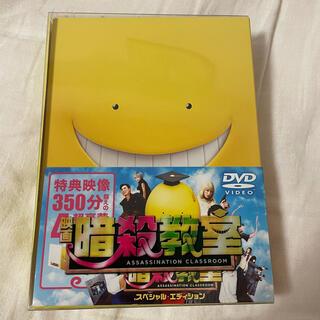 ヘイセイジャンプ(Hey! Say! JUMP)の映画「暗殺教室」 DVD スペシャル・エディション DVD(日本映画)