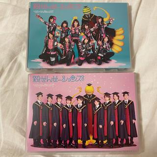 ヘイセイジャンプ(Hey! Say! JUMP)の殺せんせーションズ 初回限定盤、通常版DVD(ミュージック)