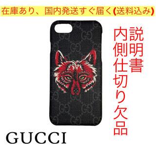 グッチ(Gucci)のiPhoneケース 7 8 SE(第2世代) 狼 ウルフ GG 黒色 ワケあり(iPhoneケース)