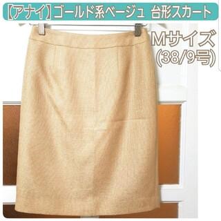 ANAYI - アナイ ゴールド系ベージュ ツイード リネン風 膝丈スカート Mサイズ/9号