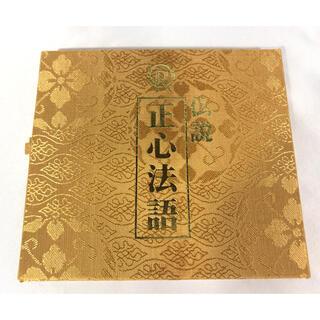 正心法語/CD/7つの経文/幸福の科学/大川隆法(宗教音楽)