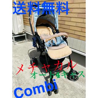 combi - コンビ ベビーカー  メチャカル ハンディ オート4キャス