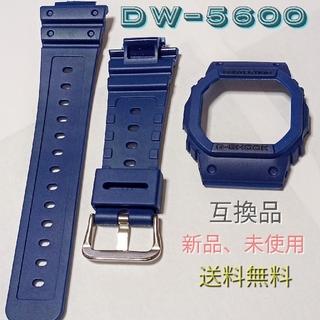 G-SHOCK DW-5600用 交換用 互換品 ベゼル、ベルト