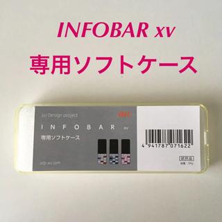 キョウセラ(京セラ)の【試供品】INFOBAR xv 専用ソフトケース(au 京セラ)(携帯電話本体)