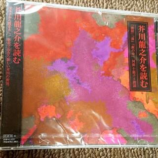 芥川龍之介を読む(CD)(朗読)