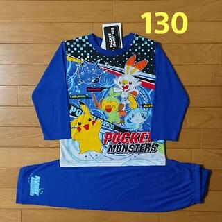ポケモン - 新品☆130cm ポケモン 光るパジャマ 長袖 ピカチュウ