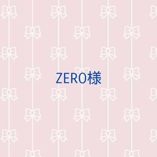 ZERO様専用(リング(指輪))