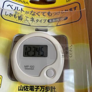 ヤマサ(YAMASA)のYAMASA 万歩計 MP-100(ウォーキング)