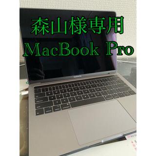 Mac (Apple) - 【森山様専用】MacBook Pro 13インチ