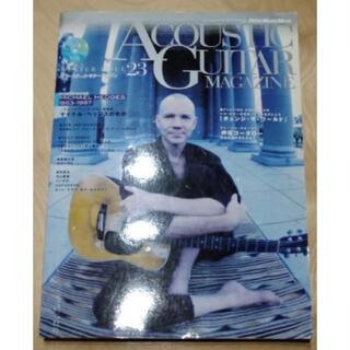 アコースティック ギター マガジン vol.23  マイケル ヘッジス(アート/エンタメ)