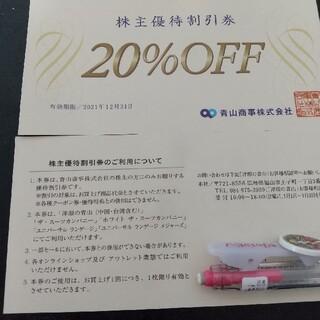 青山 洋服の青山 青山商事 株主優待券 スーツカンパニー 1枚 割引券(ショッピング)