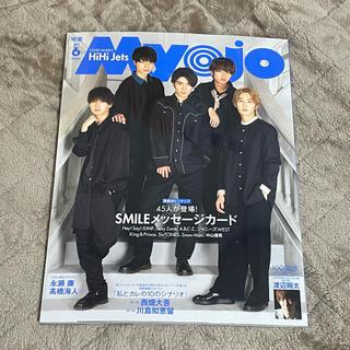 Myojo 2021年6月号(音楽/芸能)