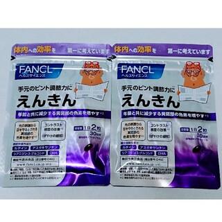 ファンケル えんきん 30日分(60粒) 2袋
