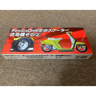 アオシマ(AOSHIMA)のディシュロッドと改スクーター タクト クレタク スパタク アオシマ(模型/プラモデル)