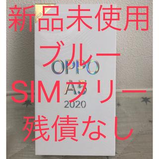 OPPO - 【新品未使用】OPPO A5 2020 ブルー